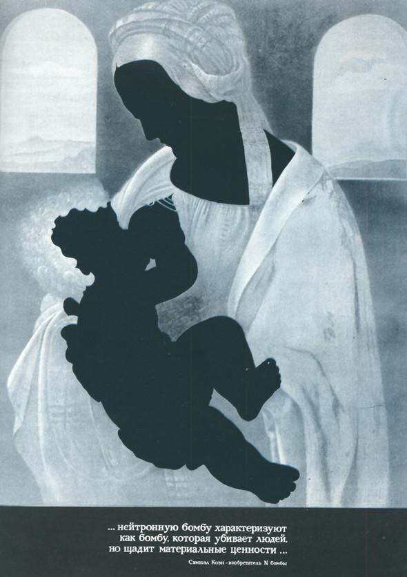 Искусство плаката вРоссии 1884–1991 (1985г, часть 4-ая). Изображение № 43.
