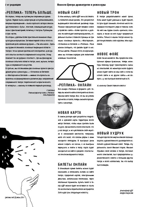 РЕПЛИКА. Газета о театре и других искусствах. Изображение № 2.