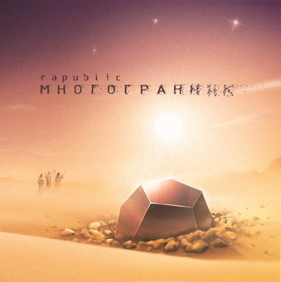 """Rapublic и альбом """"Многогранник"""". Изображение № 1."""
