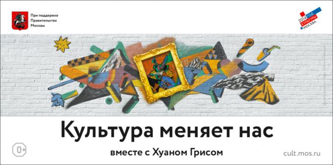 Студия Лебедева переделала произведения искусства для Года культуры . Изображение № 5.