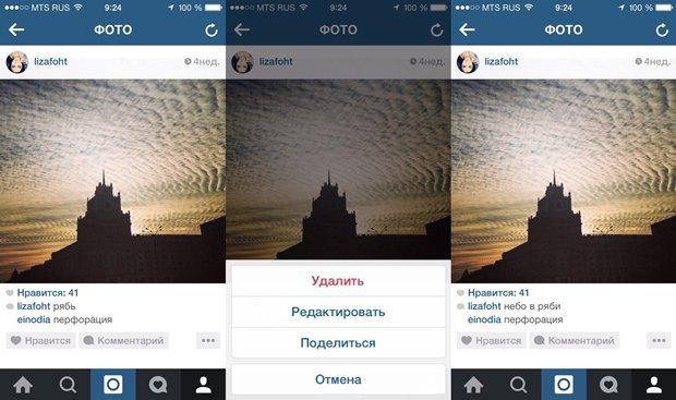 В Instagram появилась возможность редактировать подписи. Изображение № 1.