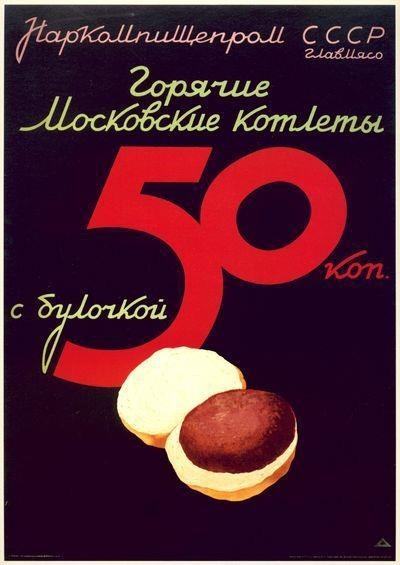 Фестиваль советской рекламы. Изображение № 6.