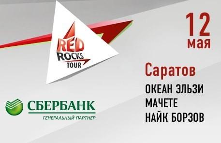 RED ROCKS В САРАТОВЕ. Изображение № 1.