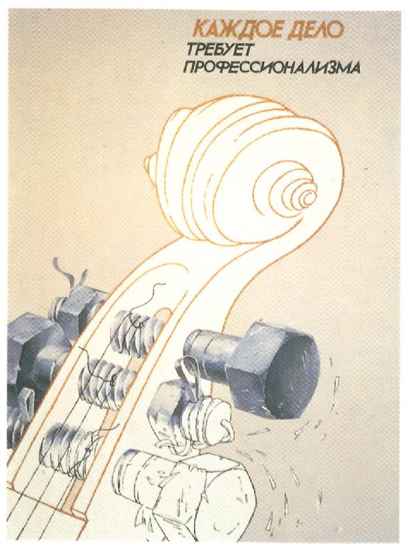 Искусство плаката вРоссии 1884–1991 (1991г, часть 9-ая). Изображение № 6.