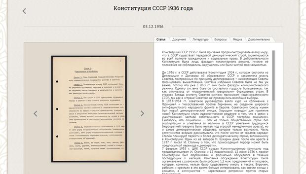 Сайт дня: 100 документов истории России. Изображение № 1.