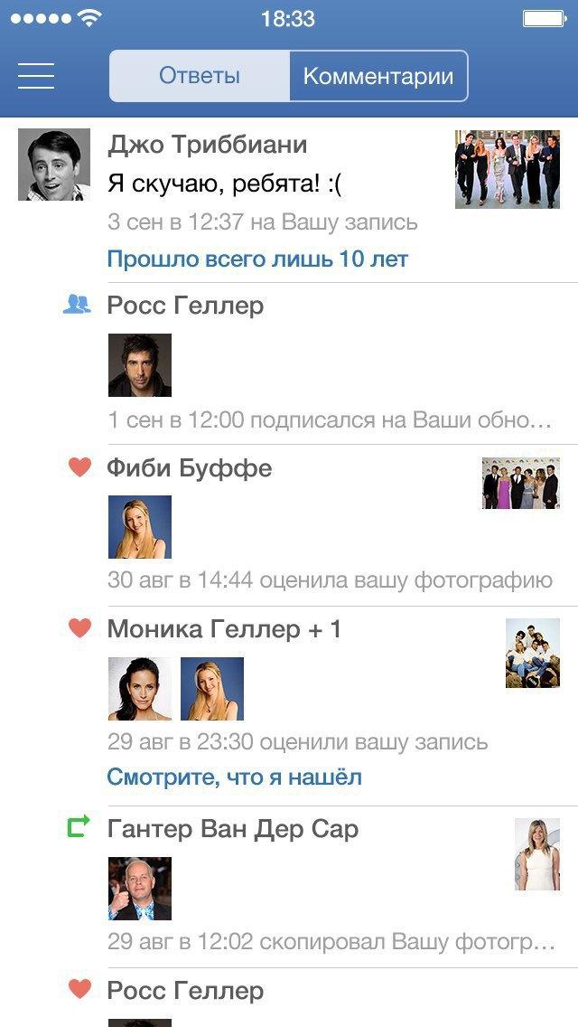 «ВКонтакте» представили «плоский» дизайн нового приложения. Изображение № 2.