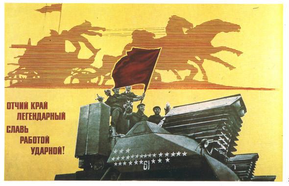 Искусство плаката вРоссии 1884–1991 (1985г, часть 6-ая). Изображение № 36.