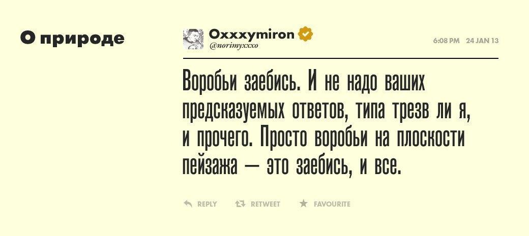 Oxxxymiron, рэпер и бунтарь. Изображение № 5.
