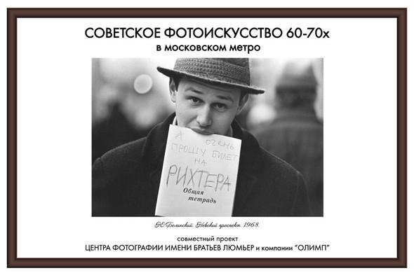 Выставка советской фотографии 60-70х в московском метро. Изображение № 31.