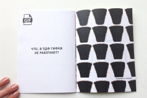 В ВШЭ сделали брошюру о типичных «отмазках» студентов. Изображение № 13.
