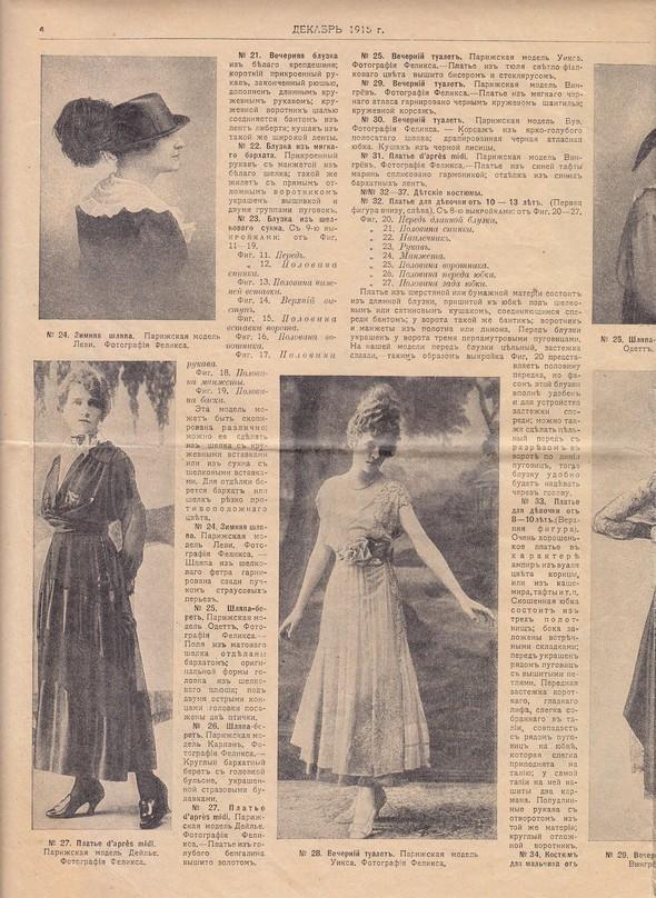 Парижские моды 1913-1916 гг. Изображение № 12.