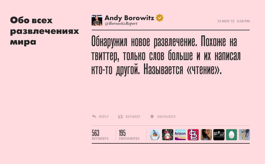 ЭндиБоровитц,журналист ивыдумщик . Изображение №10.