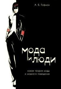 Литература о МОДЕ. Изображение № 4.