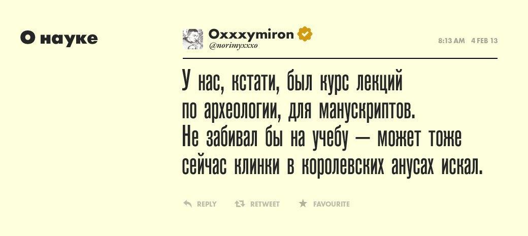 Oxxxymiron, рэпер и бунтарь. Изображение № 13.