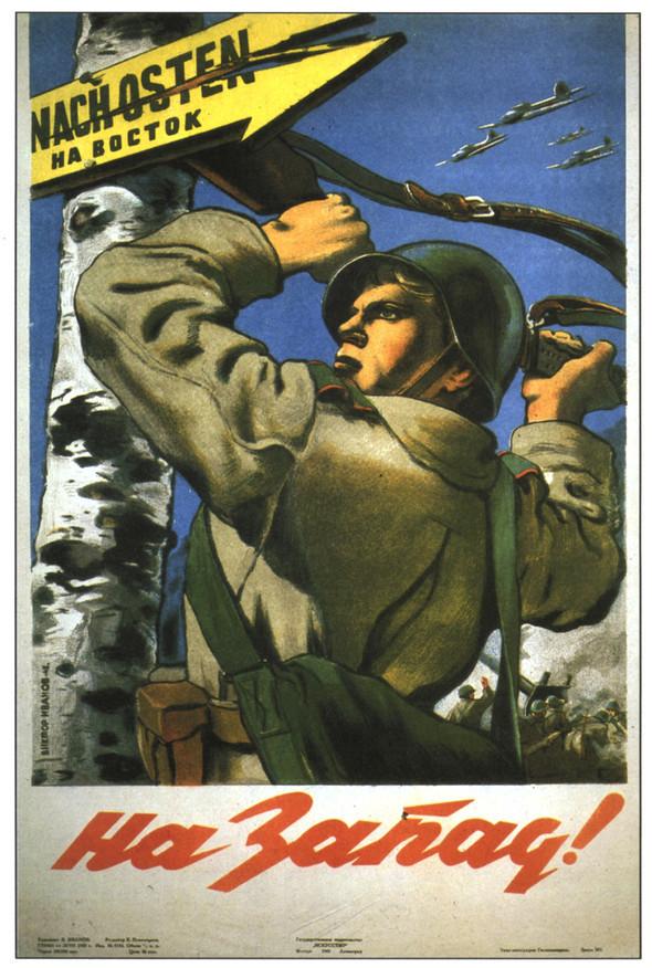 Искусство плаката вРоссии 1945–1953гг. Изображение № 17.