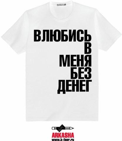 """""""ГОВОРЯЩАЯ ОДЕЖДА"""" ARKASHA. Изображение № 43."""