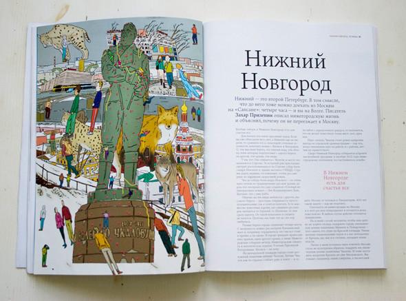 Маша Краснова-Шабаева, иллюстратор. Изображение № 104.