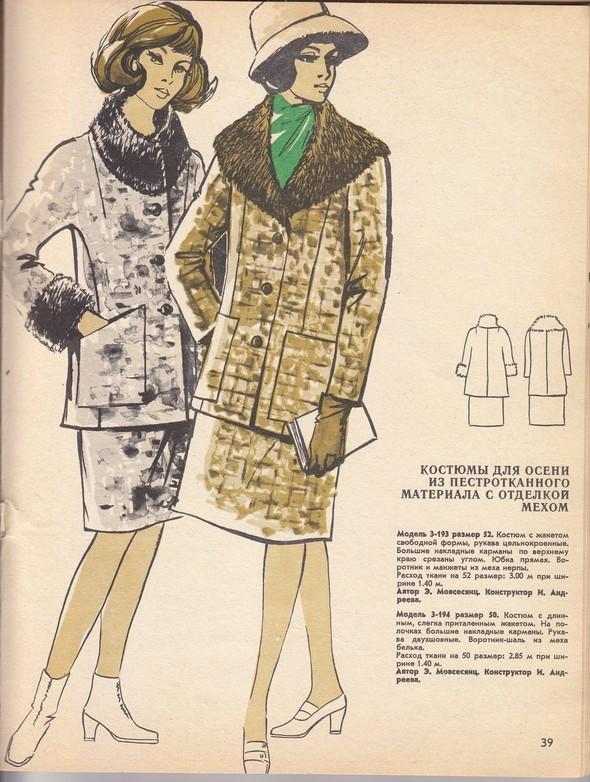 ГУМ отдел мод 1974г. Изображение № 31.