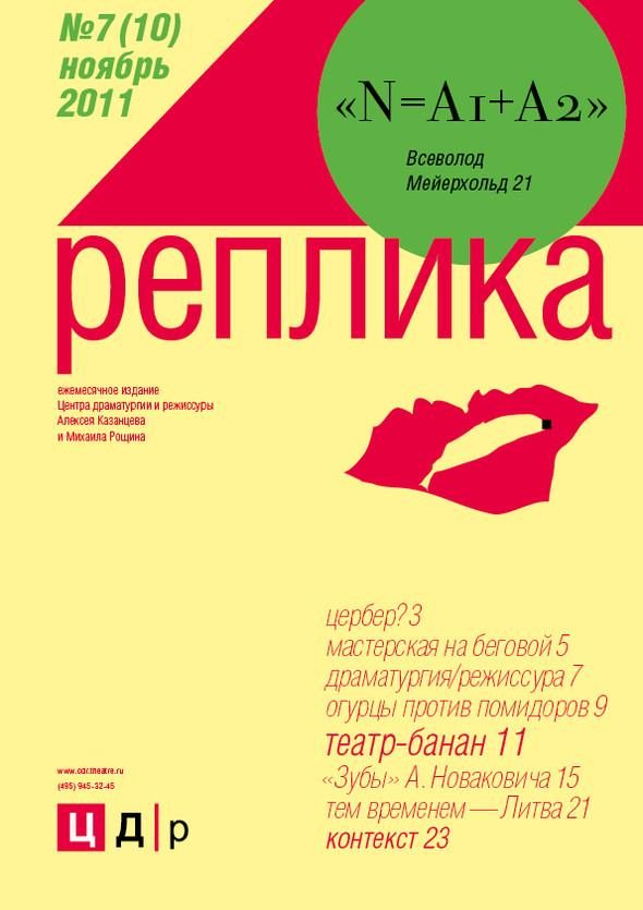 Реплика 10. Газета о театре и других искусствах. Изображение № 1.