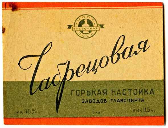 LABEL USSR. Изображение № 31.