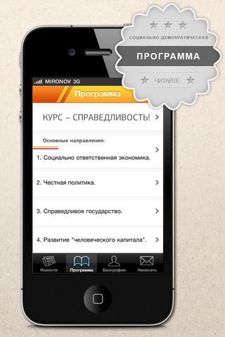 Выборы в App Store – приложения от кандидатов и гражданские инициативы. Изображение № 5.