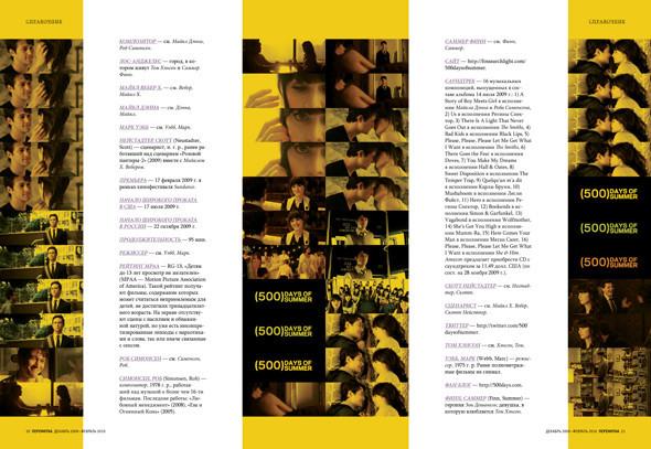 Журнал окино «Перемотка». Номер 2. Изображение № 11.