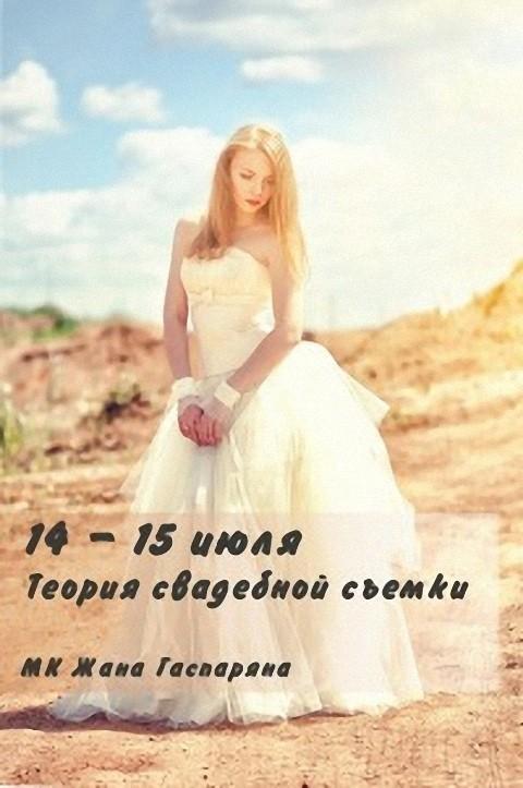 14 и 15 июля - MK Жана Гаспаряна по свадебной съёмке . Изображение № 1.