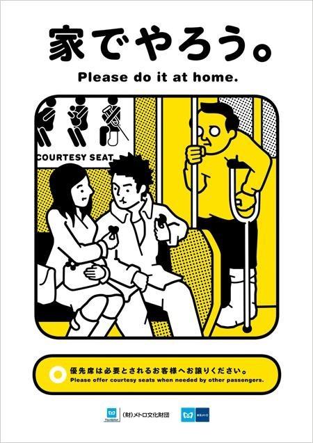 Постеры токийского метро. В тесноте, да не в обиде. Изображение № 11.