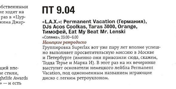 Крутится Диско: Колонка Тимофея Смирнова. Изображение № 19.