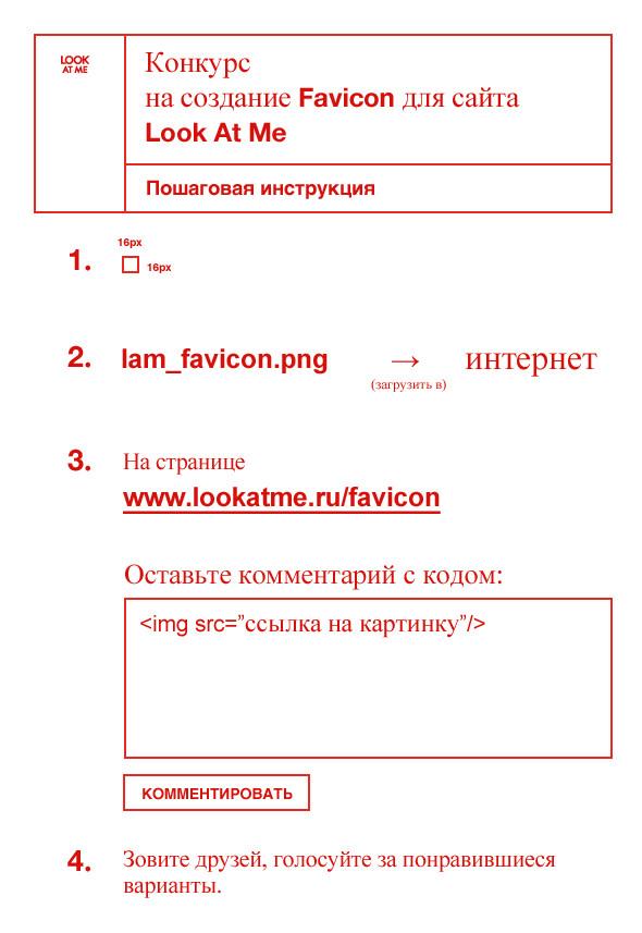Конкурс на лучший favicon для Lookatme.ru. Изображение № 3.