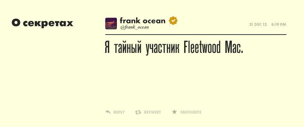 Фрэнк Оушен, музыкант  и славный парень. Изображение № 5.
