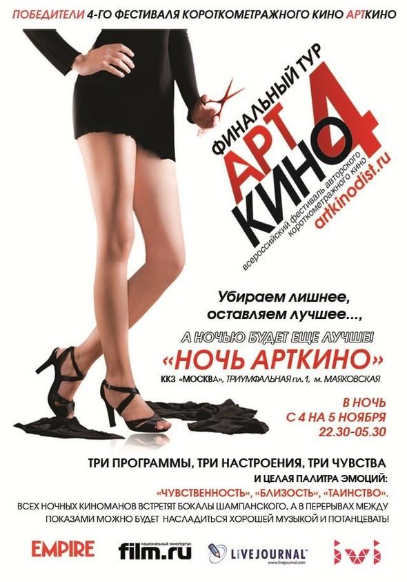 Ночь короткометражного кино от «Арткино», 4 ноября, 22:30, ККЗ Москва. Изображение № 4.