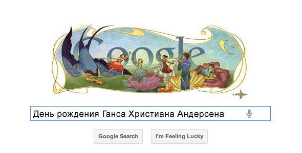 Поиграть со шрифтами: Гид по логотипам Google. Изображение № 23.
