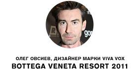 Коллекции Resort 2011 в комментариях. Изображение № 1.