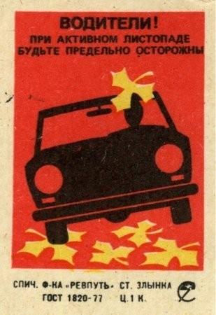 Спички СССР. Изображение № 19.