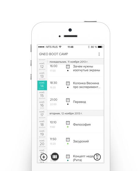 Как приложение Gneo учит всё успевать. Изображение № 4.