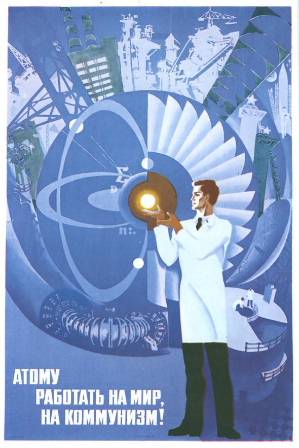 Искусство плаката вРоссии 1961–85 гг. (part. 4). Изображение № 25.