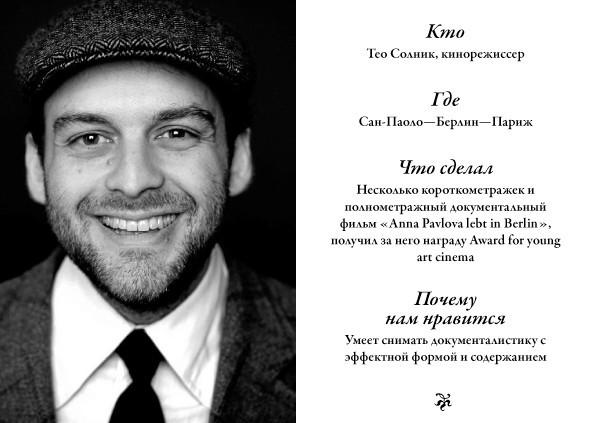 Свежая кровь: Тео Солник, кинорежиссер. Изображение №1.