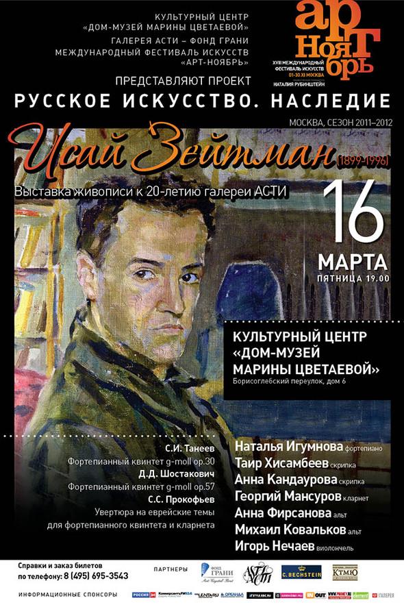 Выставка живописи Исая Зейтмана в Доме-музее Марины Цветаевой (Москва). Изображение № 1.