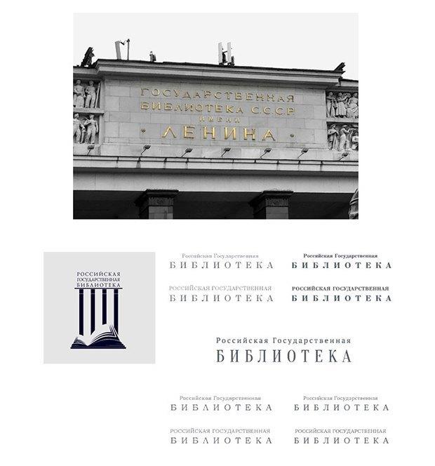 Конкурс редизайна: Российская Государственная Библиотека. Изображение № 4.