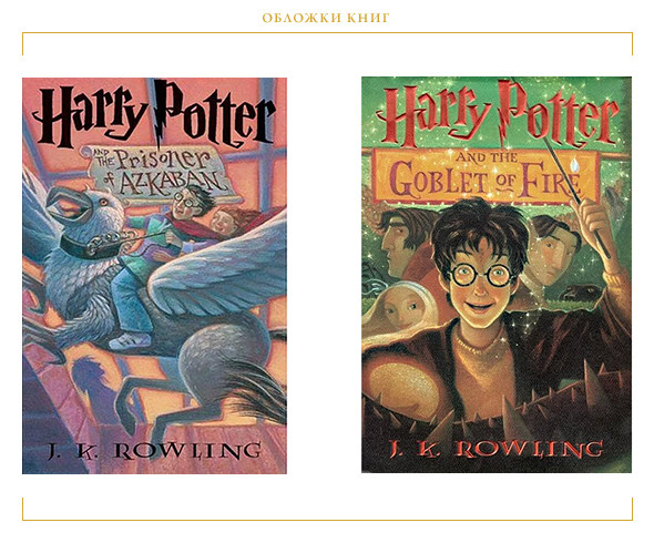 Гид по Гарри Поттеру. Изображение №7.