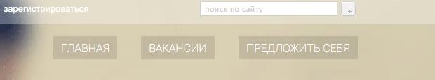 Офисный словарь: создатели сайта Habrahabr. Изображение № 3.