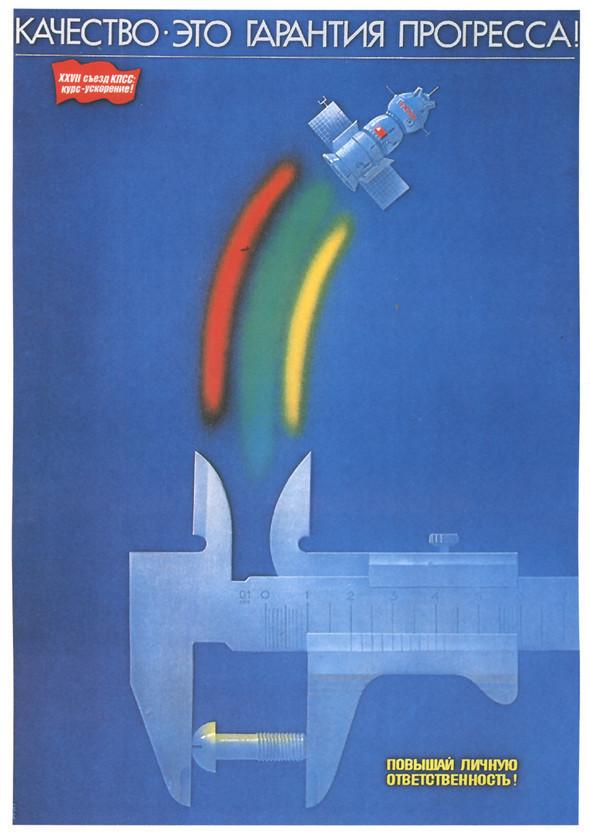 Искусство плаката вРоссии 1961–85 гг. (part. 4). Изображение № 29.