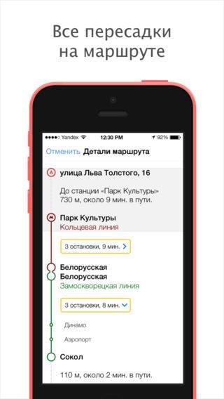 «Яндекс» обновил «Карты» для iOS 7 . Изображение № 4.