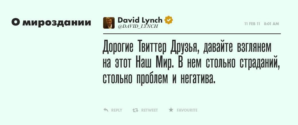 Дэвид Линч, режиссер  и святая душа. Изображение № 8.