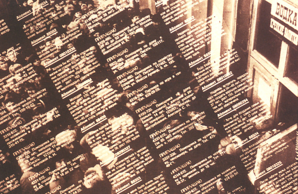 Искусство плаката вРоссии 1884–1991 (1991г, часть 4-я). Изображение № 26.