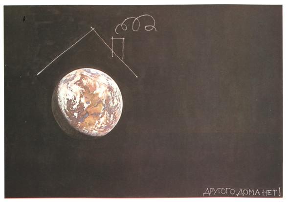 Искусство плаката вРоссии 1884–1991 (1985г, часть 3-я). Изображение № 34.