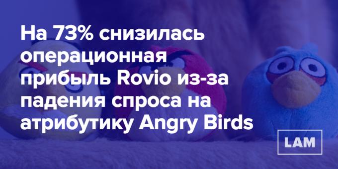 Число дня: как сильно упала прибыль Angry Birds . Изображение № 1.