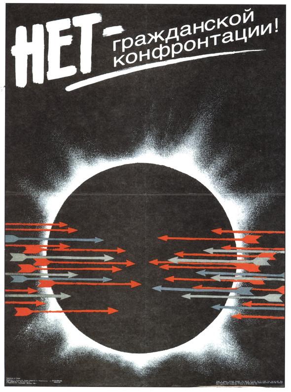Искусство плаката вРоссии 1884–1991 (1991г, часть10-ая). Изображение № 33.