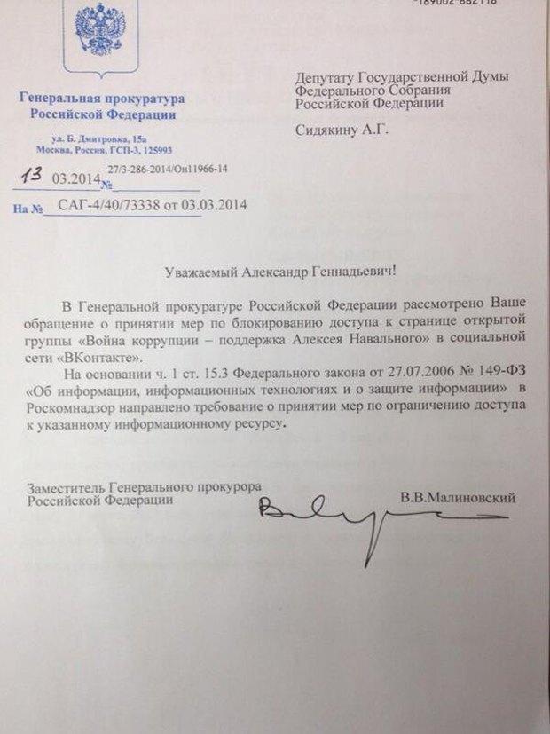 Группу Навального в сети «ВКонтакте» закроют как экстремистскую. Изображение № 1.